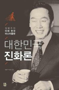 대한민국 진화론