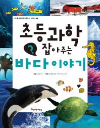 초등과학 잡아주는 바다 이야기(초등과학 잡아주는 시리즈 1)