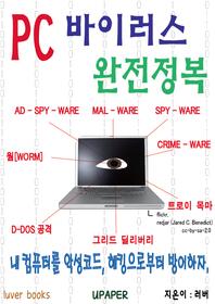 PC 바이러스 완전정복   내 컴퓨터를 악성코드 해킹으로 부터 방어하자