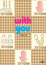 With You (위드 유)