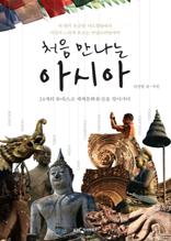 처음 만나는 아시아 - 24개의 유네스코 세계문화유산을 찾아가다