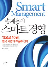 스마트 경영: 앞으로 10년, 한국 기업의 초일류 전략