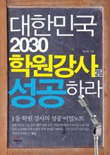 1등 학원강사의 성공비밀노트 - 대한민국 2030 학원강사로 성공하라