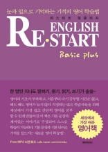 ENGLISH Restart Basic plus : 잉글리시 리스타트 베이직 플러스