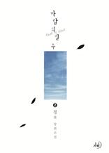 바람의 질주 2
