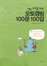 캠핑 초보를 위한 오토캠핑 100문 100답